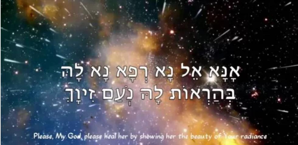 Canto cabalistico meditativo di guarigione Yedid Nefesh, Amato dell'anima